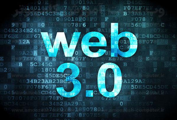 از اینترنت وب 3 چه می دانید!؟