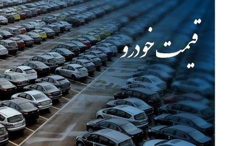 آخرین قیمت خودرو های خارجی 25 اردیبهشت + جدول