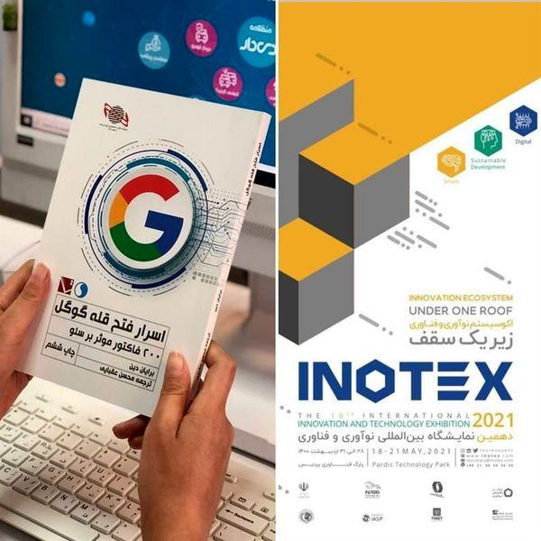 حضور شرکت بیمه دی در نمایشگاه اینوتکس 2021