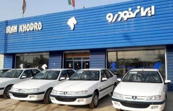 پیش فروش تابستانه ایران خودرو