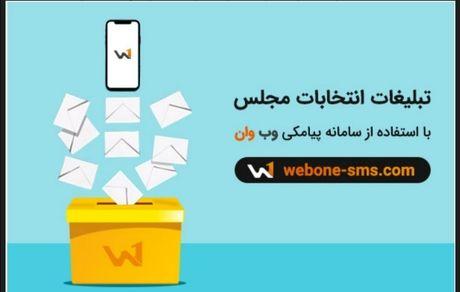 تبلیغات هدفمند نامزدهای انتخابات مجلس با استفاده از سامانه پیامکی!