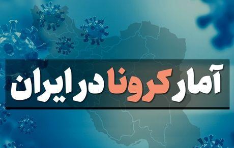 آمار کرونا در ایران پنجشنبه 3 مهر