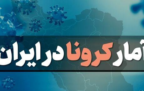 آمار کرونا در ایران / جمعه 10 بهمن