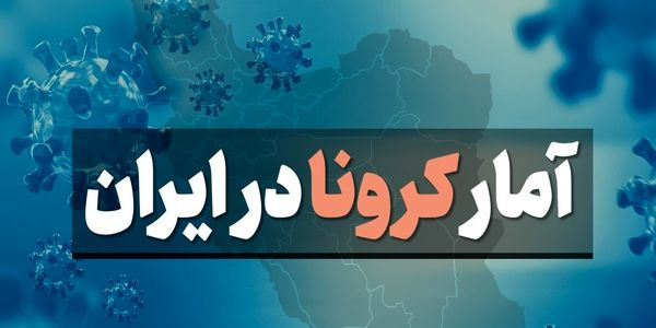 آمار کرونا در ایران / شنبه 11 بهمن