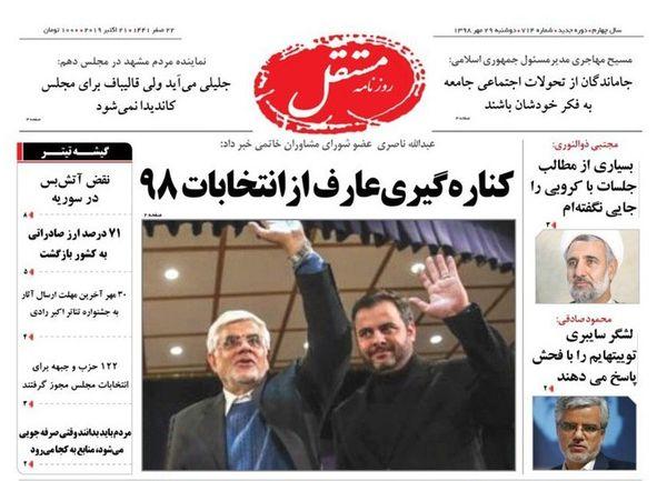 کنارهگیری عارف از انتخابات مجلس ۹۸
