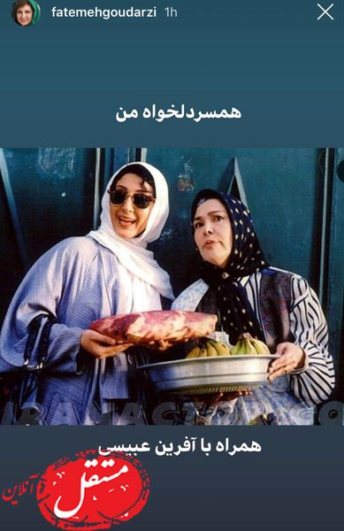 همسر دلخواد فاطمه گودرزی + عکس