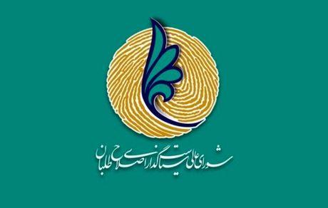 """اجماع احزاب اصلاحطلب علیه """"سرا"""""""