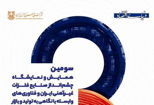 سومین دوره همایش و نمایشگاه چشمانداز صنایع فلزات غیرآهنی ایران برگزار میشود